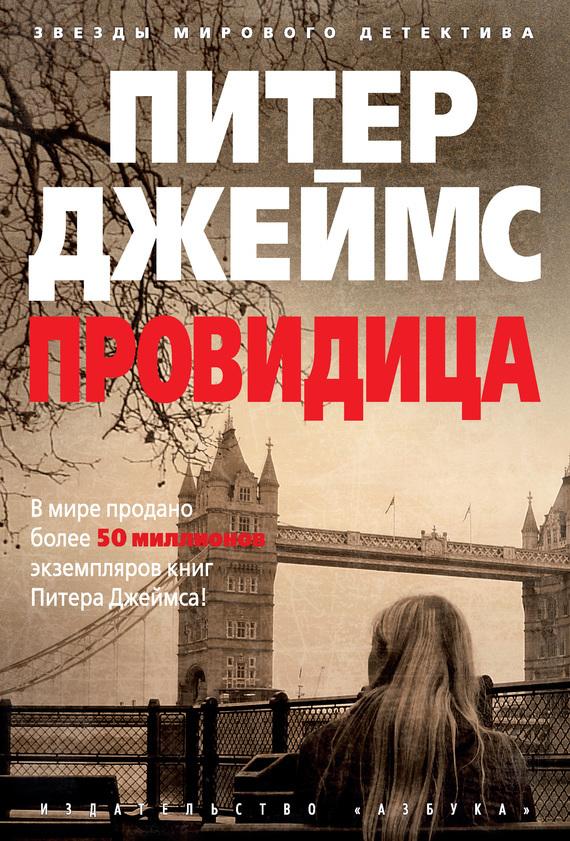 Книга Провидица