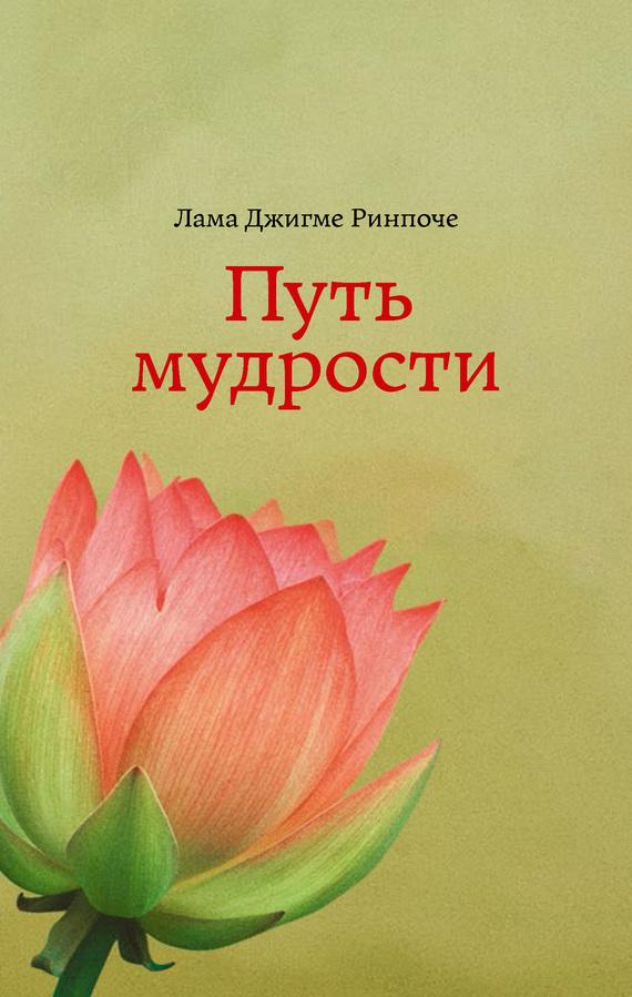 Книга Путь мудрости