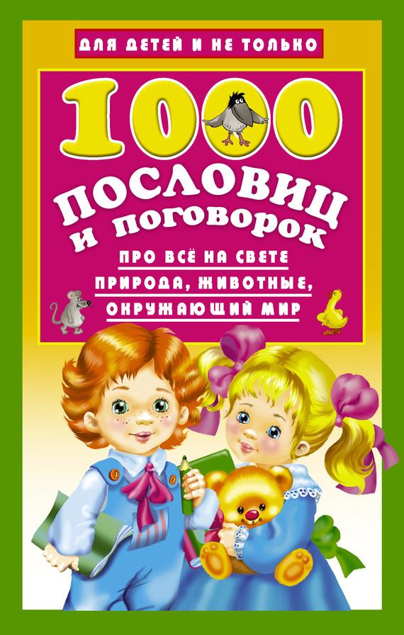 Книга 1000 пословиц и поговорок