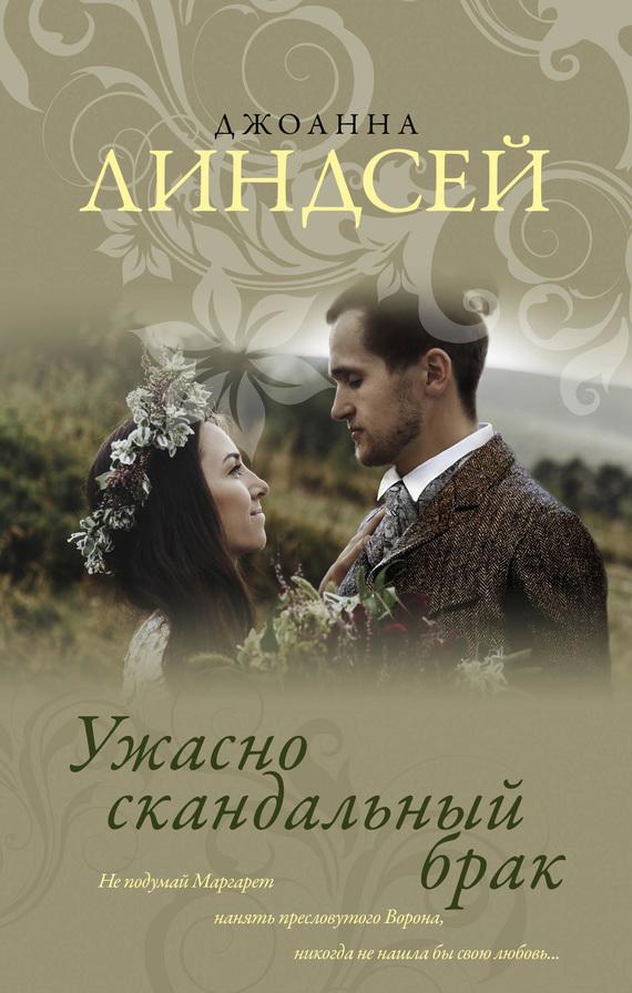 Книга Ужасно скандальный брак