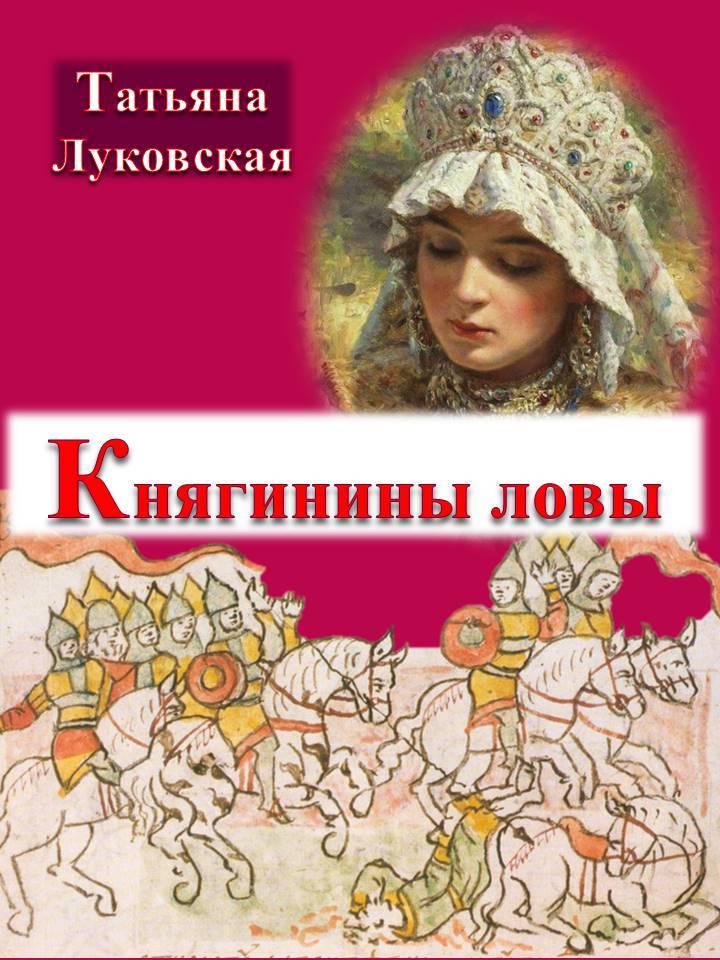 Книга Княгинины ловы