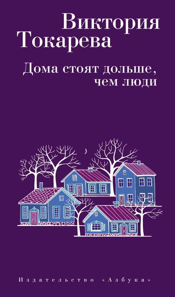 Книга Дома стоят дольше, чем люди (сборник)