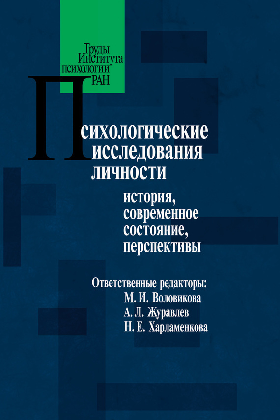 Книга Психологические исследования личности. История, современное состояние, перспективы