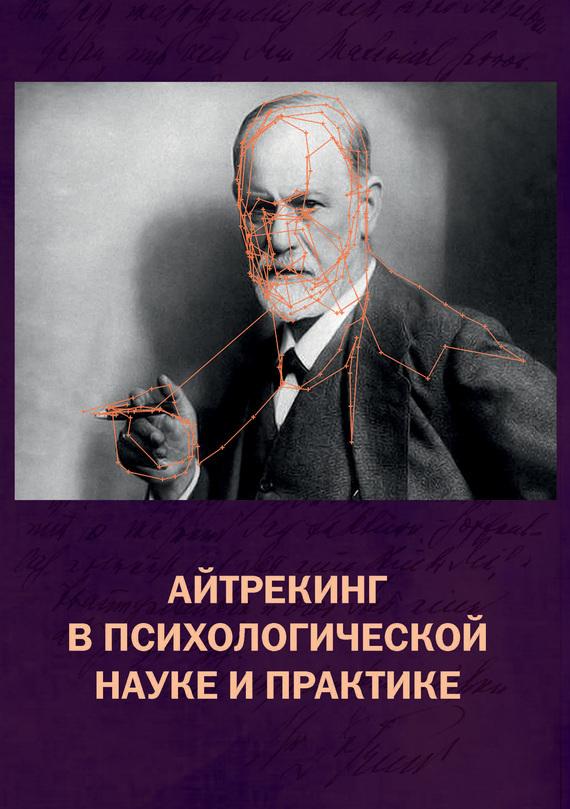 Книга Айтрекинг в психологической науке и практике