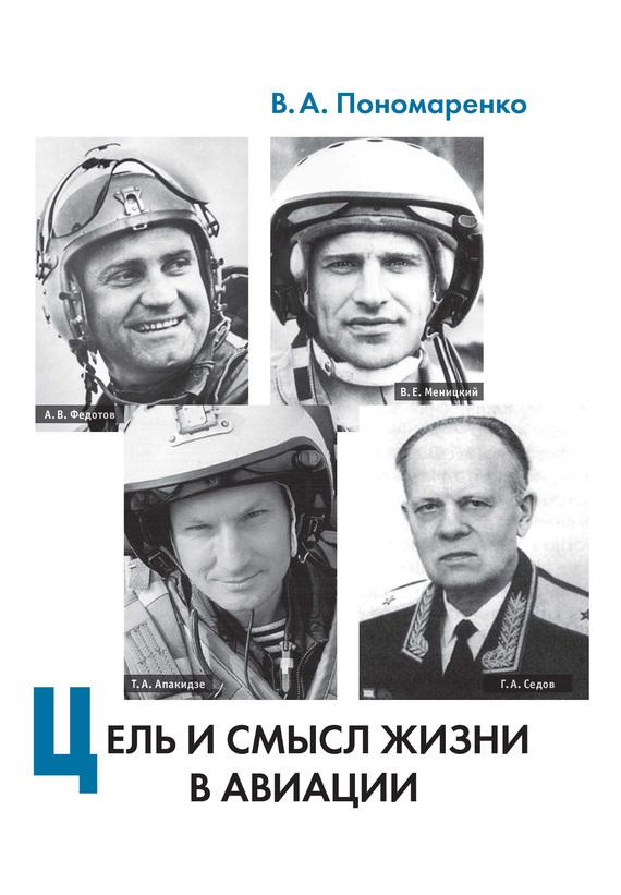 Книга Цель и смысл жизни в авиации