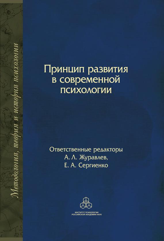 Книга Принцип развития в современной психологии