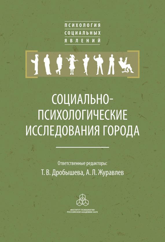 Книга Социально-психологические исследования города
