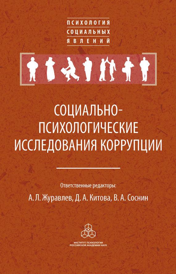 Книга Социально-психологические исследования коррупции