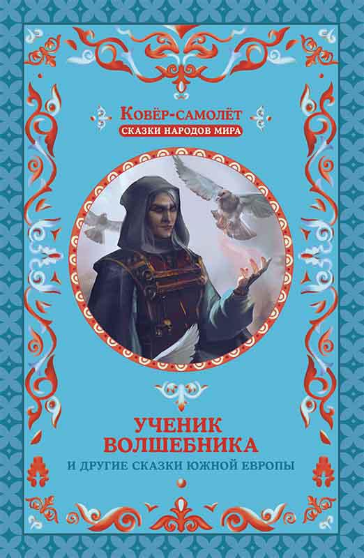 Книга Ученик волшебника и другие сказки Южной Европы