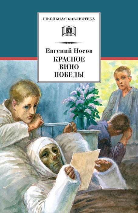 Книга Красное вино Победы (сборник)