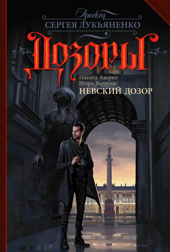 Книга Невский Дозор
