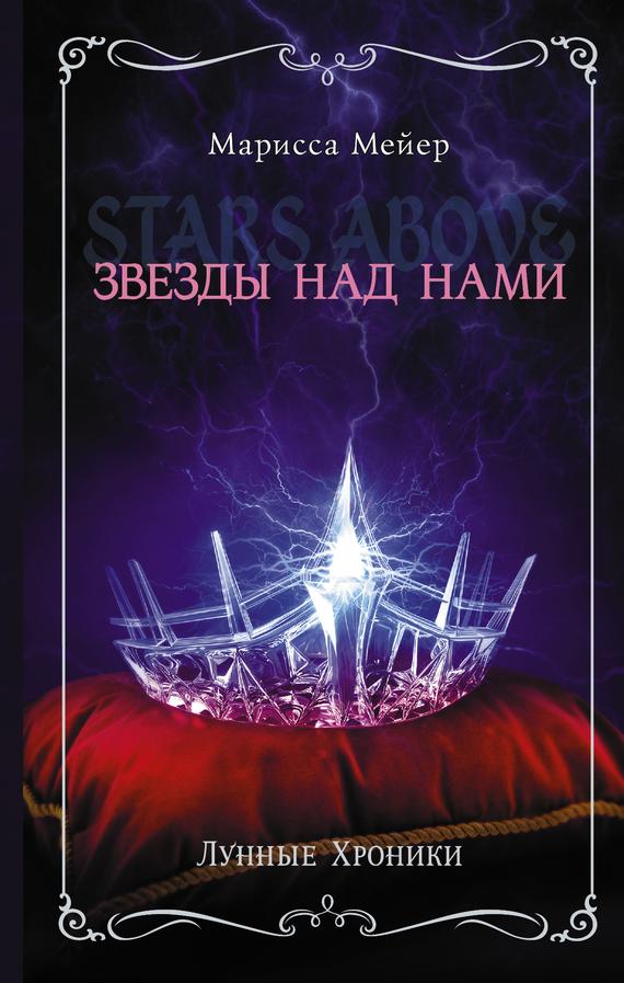 Книга Лунные хроники. Звезды над нами (сборник)