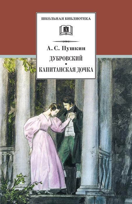 Книга Дубровский. Капитанская дочка (сборник)