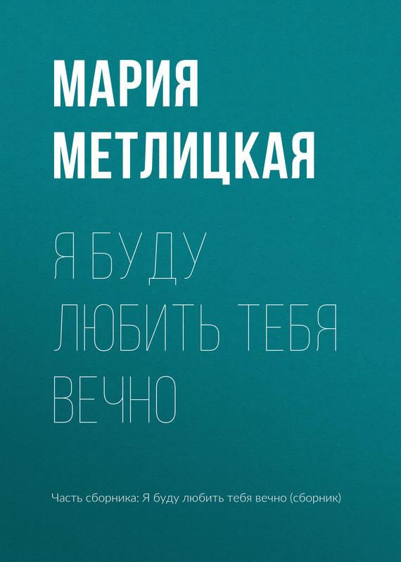 Книга Я буду любить тебя вечно