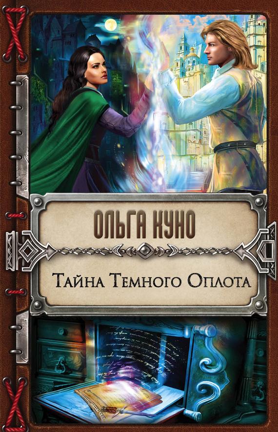 Книга Тайна Темного Оплота