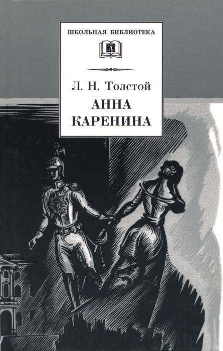 Книга Анна Каренина. Том 1. Части 1-4