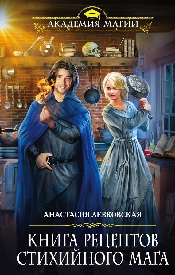 Книга Книга рецептов стихийного мага