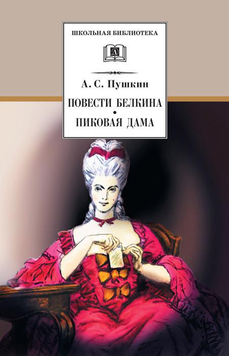 Книга Повести Белкина. Пиковая дама (сборник)
