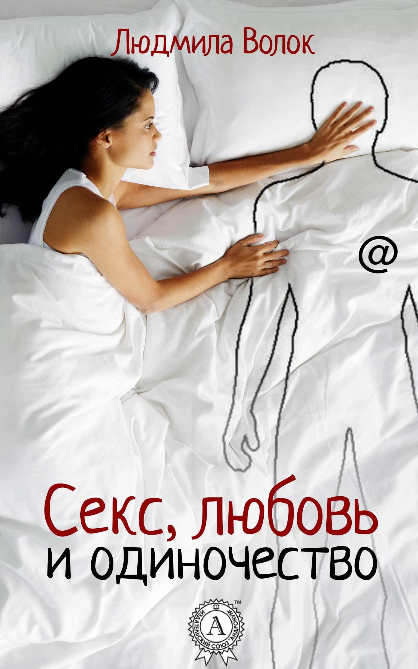Секс, любовь и одиночество