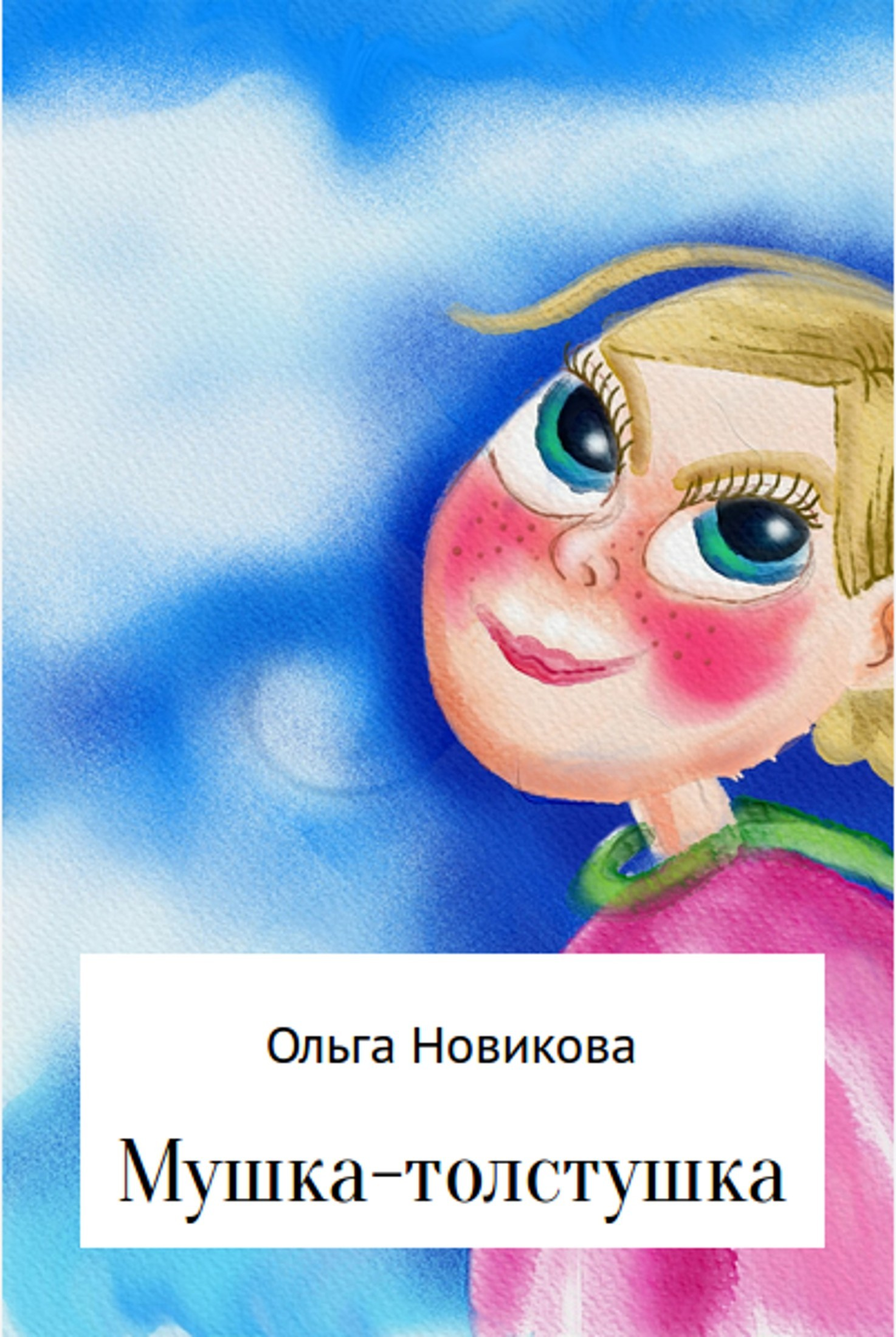 Книга Мушка-толстушка