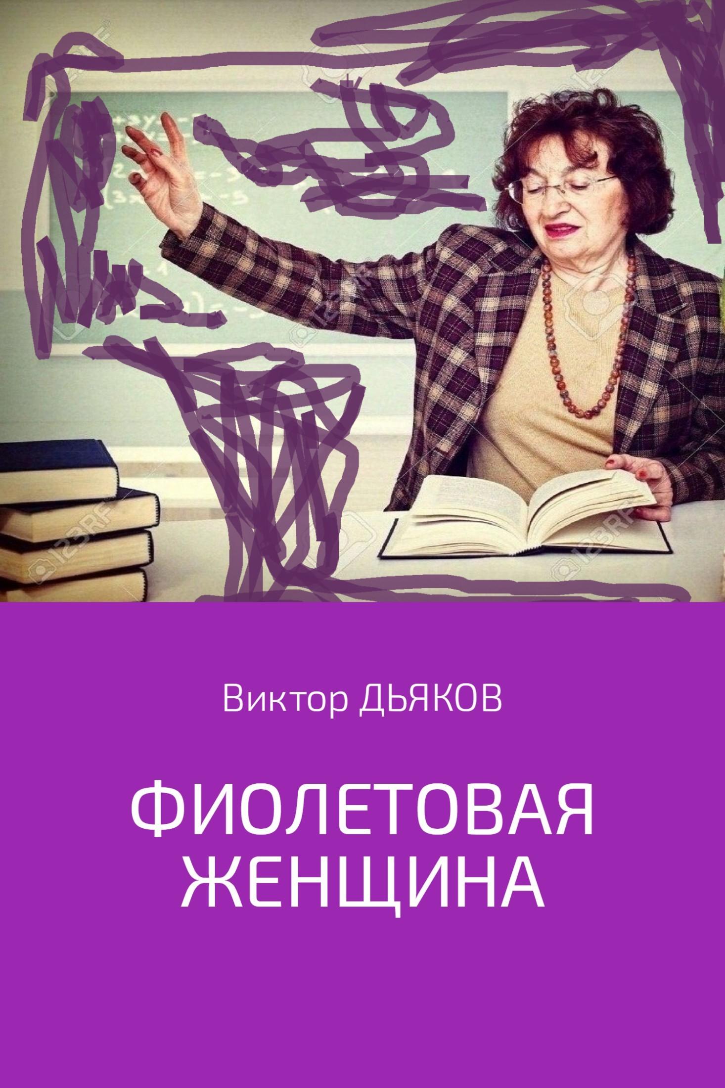 Книга Фиолетовая женщина