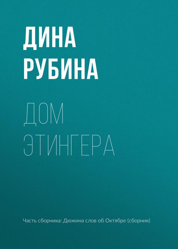 Книга Дом Этингера