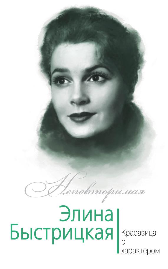 Книга Элина Быстрицкая. Красавица с характером
