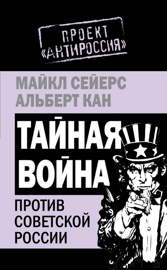 Книга Тайная война против Советской России