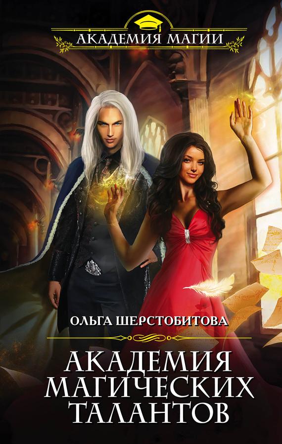 Книга Академия Магических Талантов