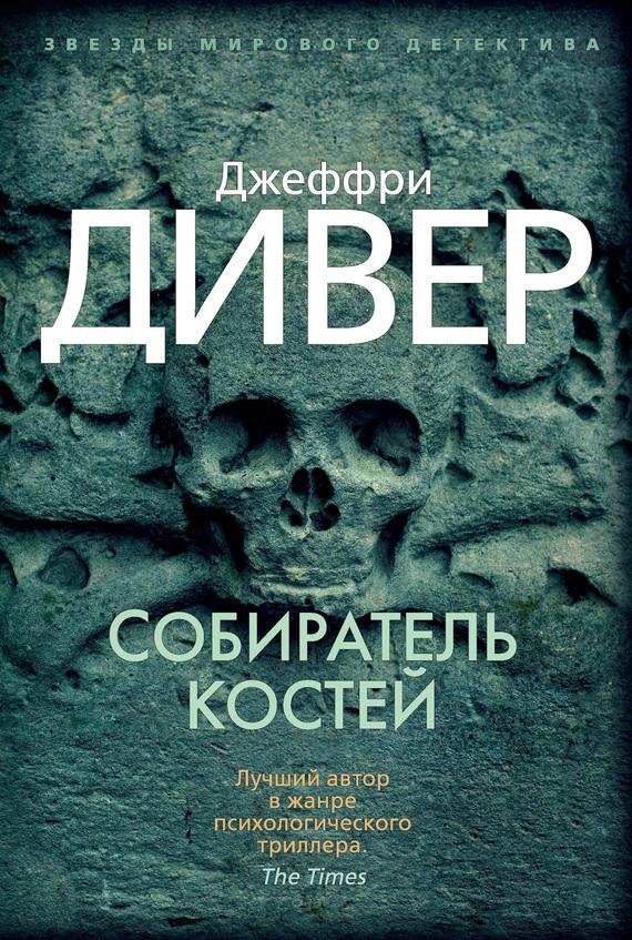 Книга Собиратель костей