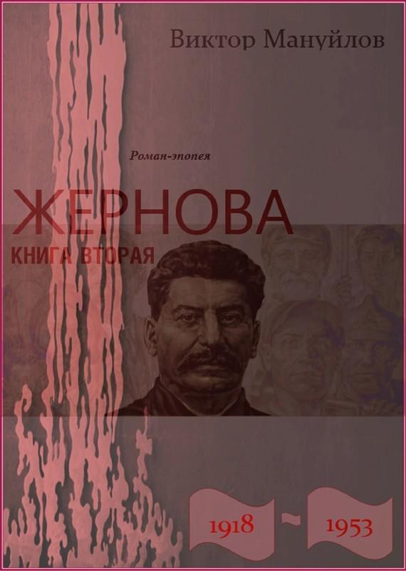 Книга Жернова. 1918–1953. Книга вторая. Москва – Берлин – Березники
