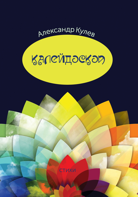 Книга Калейдоскоп