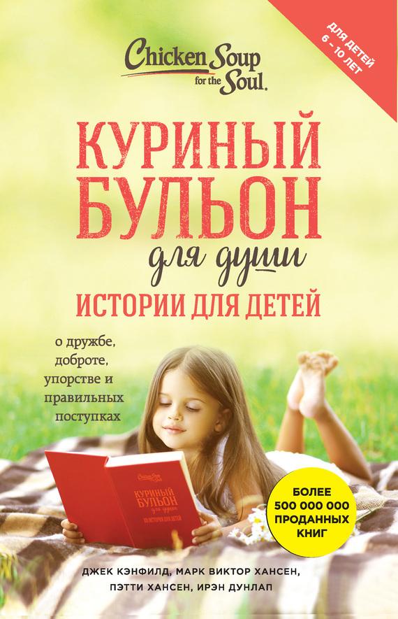 Книга Куриный бульон для души. Истории для детей