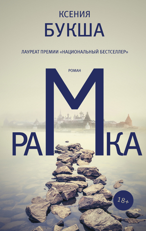 Книга Рамка