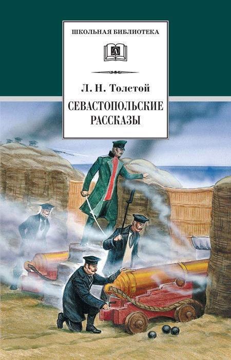 Книга Севастопольские рассказы