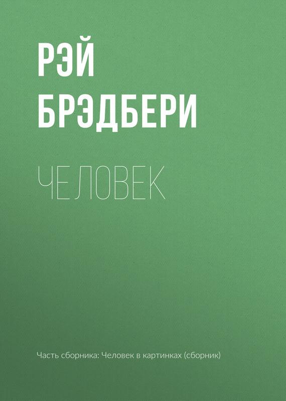 Книга Человек