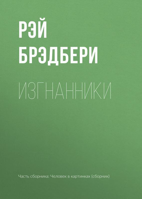 Книга Изгнанники