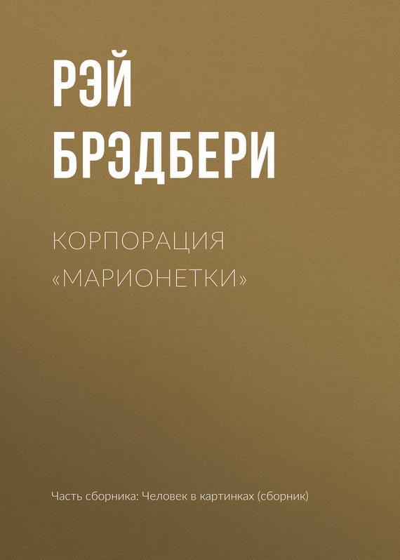 Книга Корпорация «Марионетки»