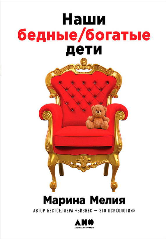 Книга Наши бедные богатые дети