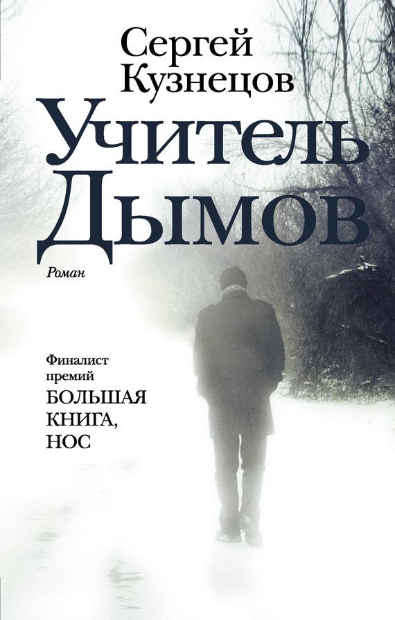 Книга Учитель Дымов