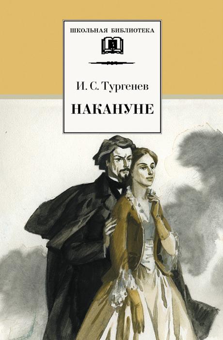 Книга Накануне