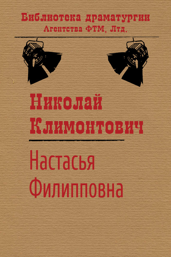 Книга Настасья Филипповна