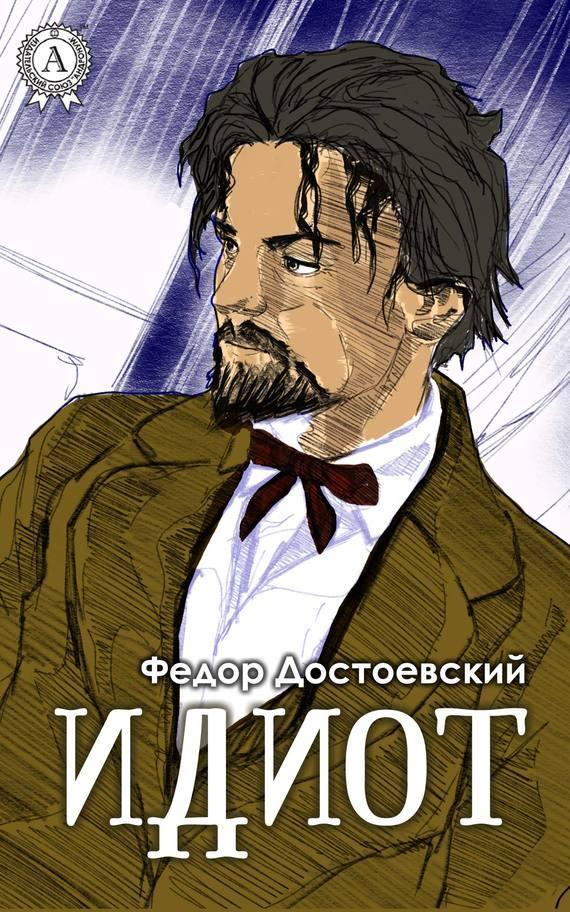 Книга Идиот (С иллюстрациями)