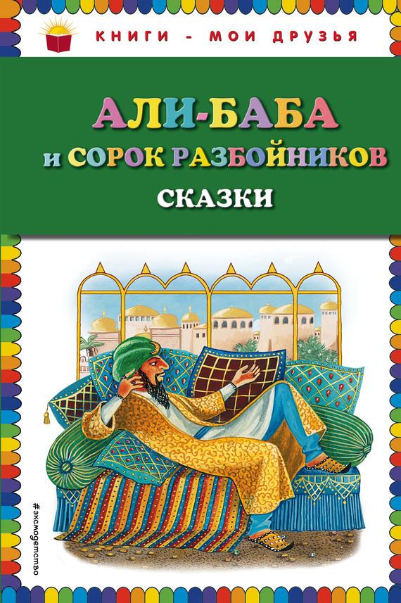 Книга Али-Баба и сорок разбойников (сборник)