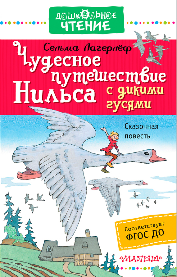 Книга Чудесное путешествие Нильса с дикими гусями