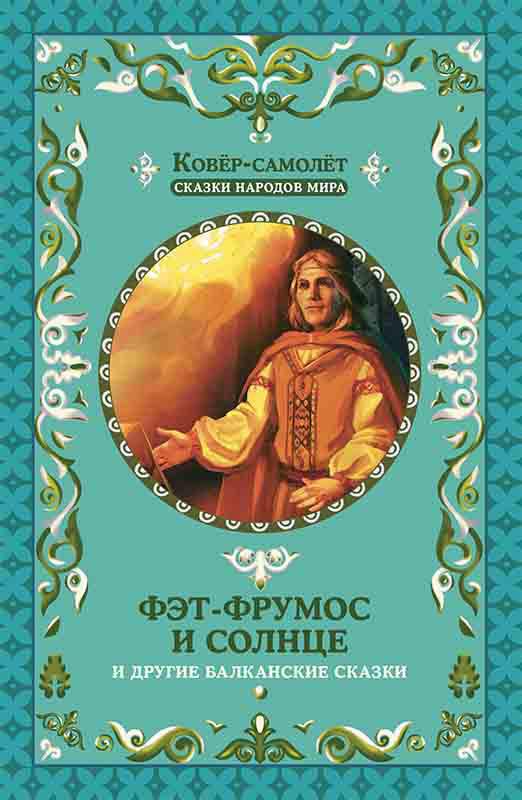 Книга Фэт-Фрумос и солнце и другие балканские сказки
