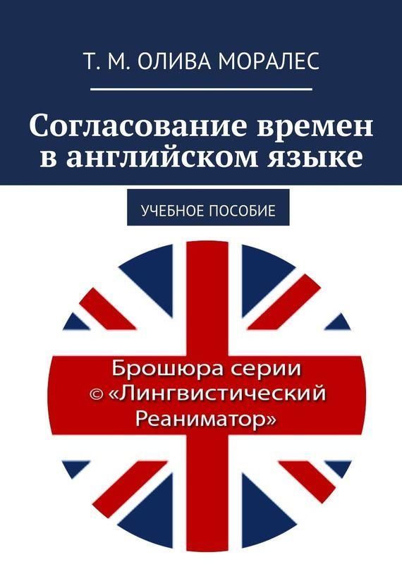 Книга Согласование времен ванглийском языке. Учебное пособие