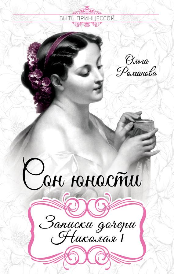Книга Сон юности. Записки дочери Николая I