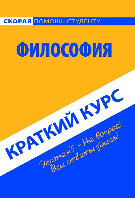 Книга Философия. Краткий курс