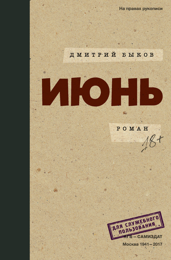 Книга Июнь